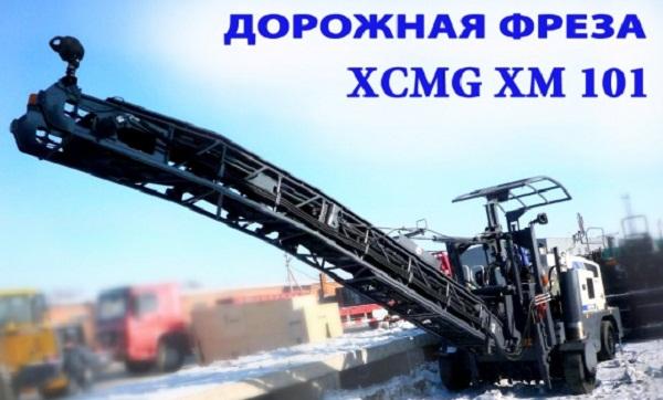 xcmg-xm101