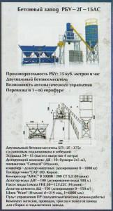 Бетонный завод РБУ-2Г-15АС