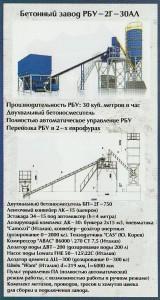 Бетонный завод РБУ-2Г-ЗОАЛ