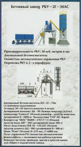 Бетонный завод РБУ-2Г-ЗОАС