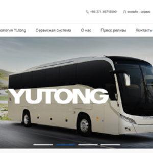 YUTONG (КНР)