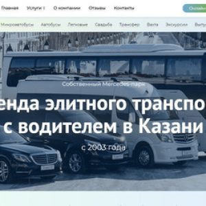 Трансвип, Казань