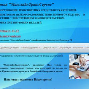 МакслайнТрансСервис (Краснодар)