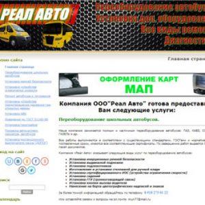 Реал-Авто (Краснодар)