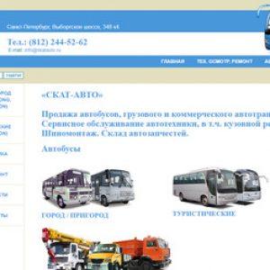Скат-Авто (Санкт-Петербург)