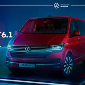 Volkswagen AG (Германия)