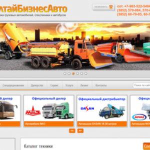 АлтайБизнесАвто (Барнаул)