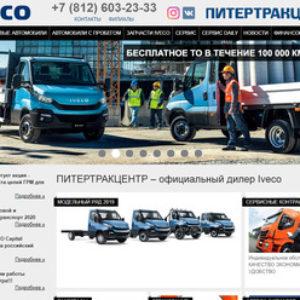 ПИТЕРТРАКЦЕНТР (Санкт-Петербург, Новороссийск, Пермь)